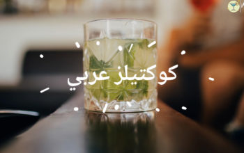 cocktail in arabic video