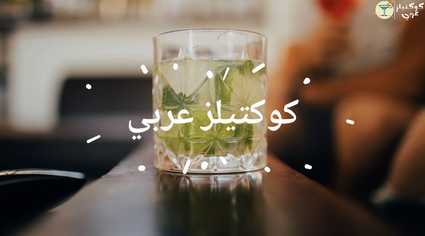 Mix a Cocktail in Arabic with Lexody x Cocktails Araby!